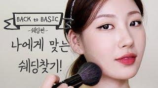 [Eng] 백투베이직 쉐딩편 - 나에게 맞는 쉐딩찾기- l 이사배(RISABAE Makeup)
