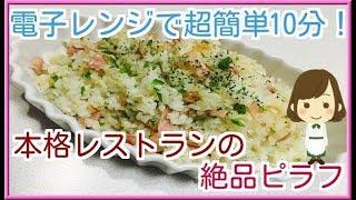 レンジピラフ|てぬキッチン/Tenu Kitchenさんのレシピ書き起こし