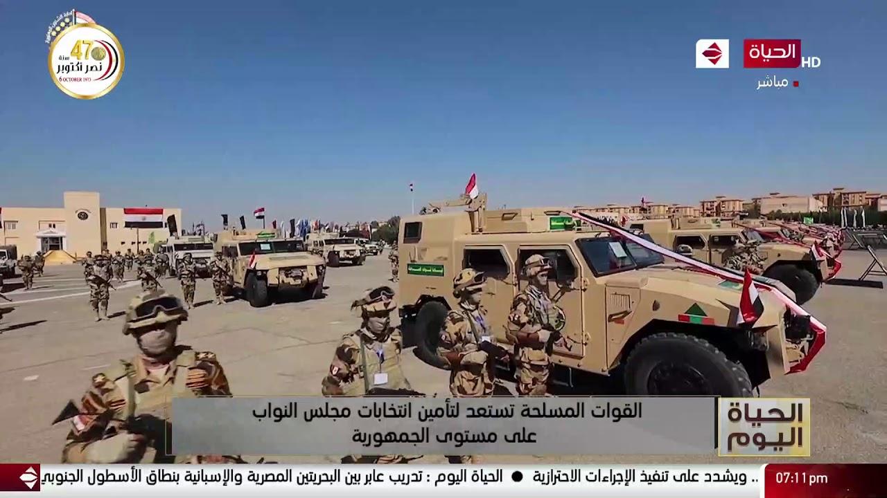 الحياة اليوم - القوات المسلحة تستعد لتأمين انتخابات مجلس النواب على مستوى الجمهورية