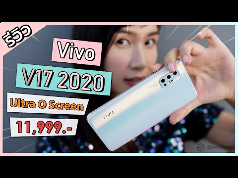 Review รีวิว Vivo V17 หน้าจอ Ultra O Screen ครั้งแรกของ Vivo รับรองแจ่ม - วันที่ 03 Jan 2020