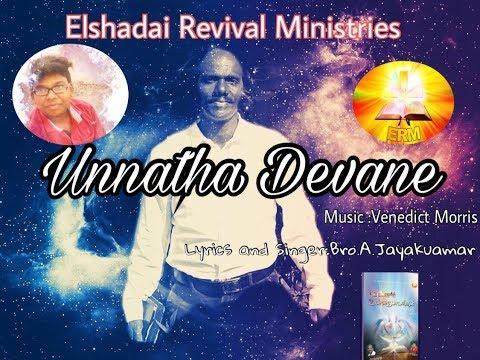 Unnatha Devane II Tamil Christian Song II Lyrical Video Song