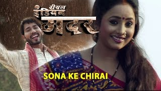 Sona Ke Chirai [ New Bhojpuri Video Song ] Real Indian Mother - Feat.Rani Chatterjee