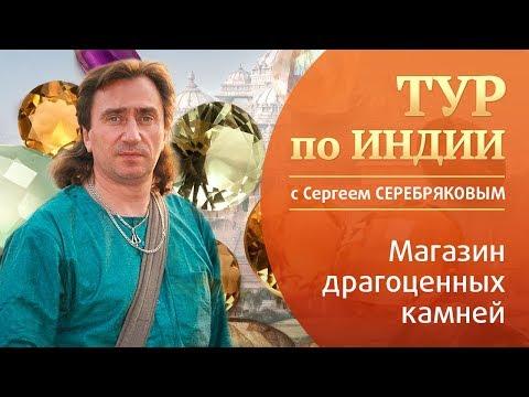 Тур по Индии с Сергеем Серебряковым. Магазин драгоценных камней