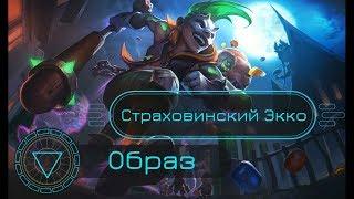 Образ Страховинский Экко // Trick or Treat Ekko Skin Spotlight - League of Legends