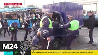 Два легковых автомобиля, автобус и грузовик столкнулись в районе Крымского моста - Москва 24