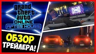 GTA 5 Online: ПОЛНЫЙ ОБЗОР ТРЕЙЛЕРА «Ночная Жизнь»