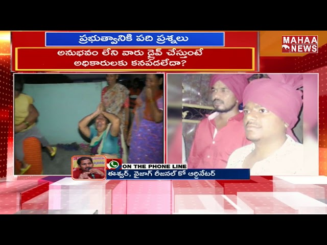Devipatnam Boat Capsize Live Updates: Death Toll Mounts To 8, Search Operations Underway |MAHAA NEWS