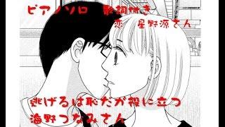 ピアノソロ 逃げ恥 恋(星野源) 歌詞付き 逃げるは恥だが役に立つ(海...