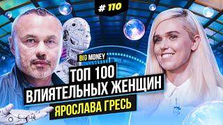 Ярослава Гресь. Бизнес, который не продаётся. Верь в то, что ты делаешь! | BIG MONEY №110 смотреть онлайн в хорошем качестве бесплатно - VIDEOOO