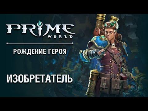 видео: Герой prime world — Изобретатель