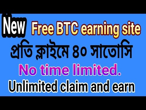 Unlimited btc earn without investment. just claim and earn [[Bangla Tutorial]]