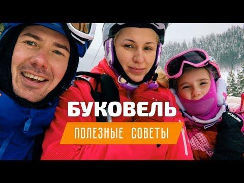 Отдых в Буковель. Как отдохнуть в украинских Карпатах. Советы