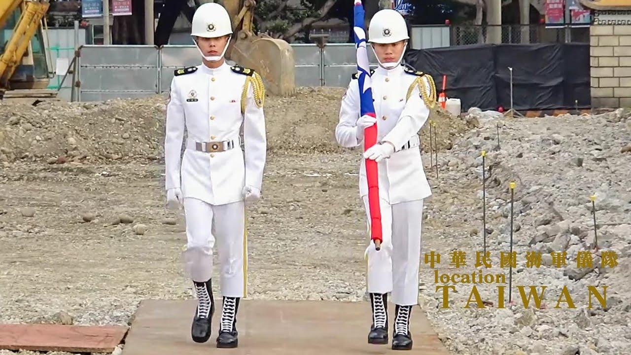 TAIWAN  第一拍!中華民國海軍儀隊收哨 ,降旗。國父紀念館前廣場整修期間降旗。國父紀念館。三軍儀隊。