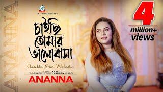Chaichhi Tomar Valobasha - Ananna - New Music Video 2016