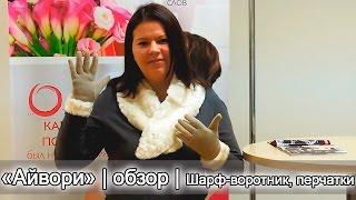 Айвори | обзор | шарф-воротник, перчатки