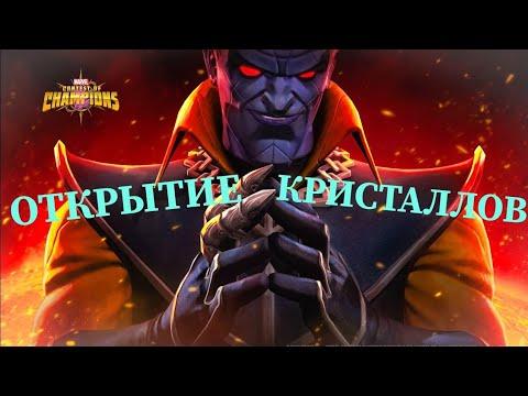 Открытие кристаллов/Марвел: Битва чемпионов/Первый ролик