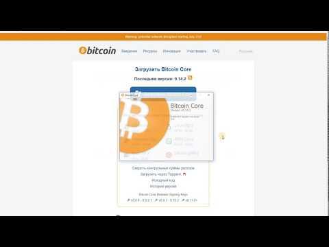 Заново качаем кошелёк Bitcoin Core, но на винт, уже! Начали вечером 16.07.2017...