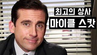 [미드 오피스] World's Best Boss…