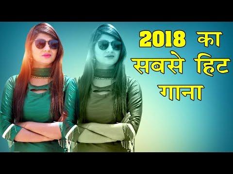 सासरे का कमाल | Latest Haryanvi Songs Haryanavi 2018 | Sonika Singh Songs | सोनिका सिंह | DJ Song