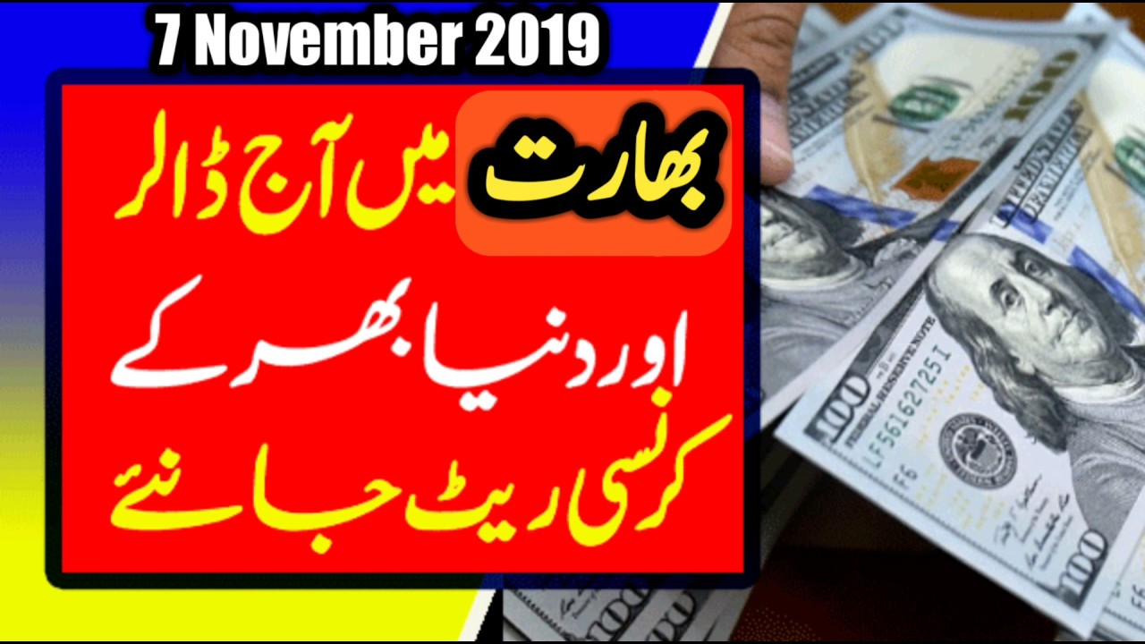 7 November 2019 Usa Dollar Rate