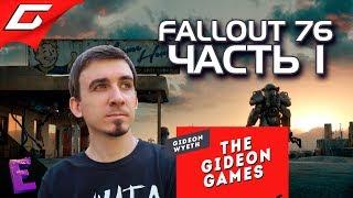 Прохождение Fallout 76. Выпуск 1