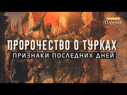 Пророчество о Турках - Признаки Последних Дней #3