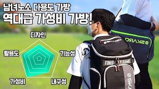 이 가격에 이런 가방을? 스카로 백팩,숄더백 / 가성비…