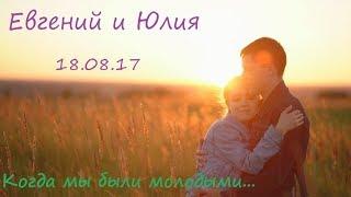 Когда мы были молодыми... Евгений и Юлия (18.08.17)
