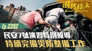 《國防線上-民安7號演習特別報導》國軍會持續完備災害防救整備工作,隨時做好準備!