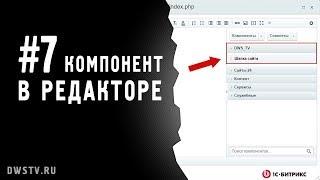 Отображаем компонент в редакторе 1C Bitrix - (.description.php)