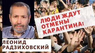 Леонид Радзиховский - Люди ждут отмены карантина