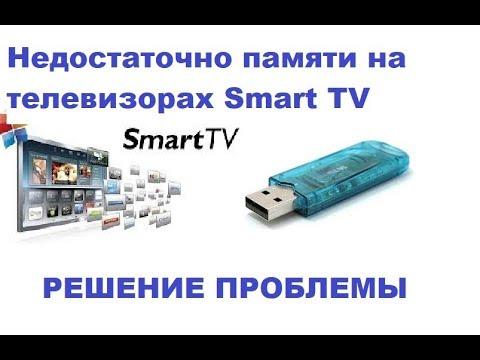 Как увеличить память телевизора самсунг смарт тв