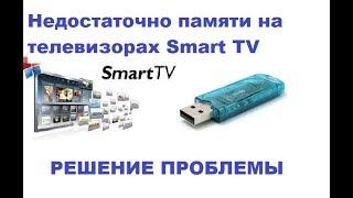 """""""Недостаточно памяти"""" на телевизорах Smart TV (Решение проблемы!)"""