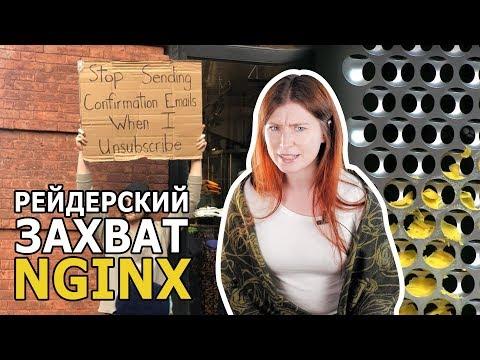Что происходит с Nginx и что это вообще? / Терка Mac Pro