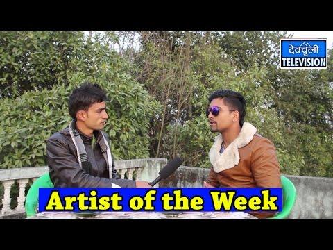 Artist of the week- Episode 16 || Actor Suman thapa || Devchuli Television