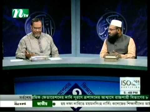 Image result for আপনা জিগাসা NTV picture