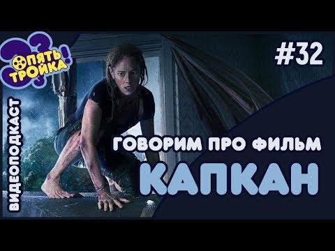 """КАПКАН - видеоподкаст """"Опять Тройка!"""" (№32)"""