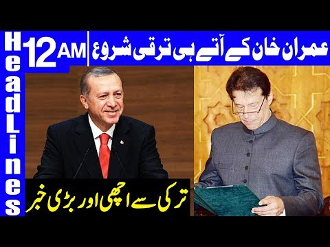 Another good news for Pakistan and Nation | Headlines 12 AM | 18 August 2018 | Dunya News