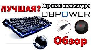 Лучшая мембранная игровая клавиатура DBPower из Китая - обзор и тест режимов подсветки