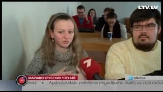 Марафон русских чтений