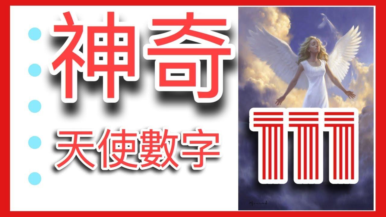 【 神奇天使數字】1111 - YouTube