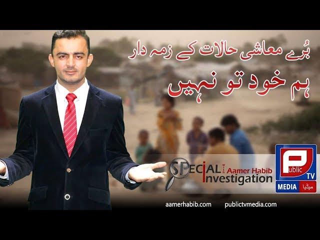 Special investigation about Bara Khandan on public tv media  | Aamer Habib Program