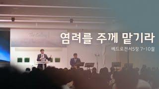 [10/18 주일예배-김성준 목사] 염려를 주께 맡기라