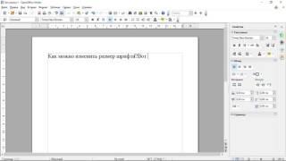 размер шрифта в OpenOffice