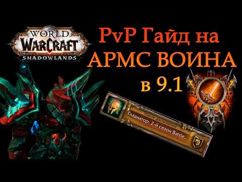 Подробный PvP ГАЙД на АРМС ВАРА в патче 9.1 - От А до Я /Arms Warrior Guide 9.1 Shadowlands