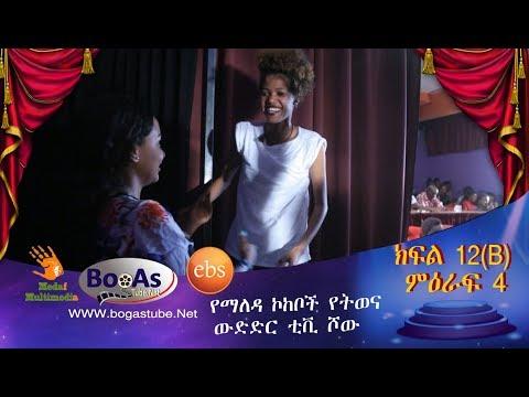 Ethiopia  Yemaleda Kokeboch Acting TV Show Season 4 Ep 12B የማለዳ ኮከቦች ምዕራፍ 4 ክፍል 12B