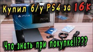 Покупка б/у Playstation 4 - распаковка и обзор / Что нужно знать при покупке!(, 2015-08-23T11:18:54.000Z)