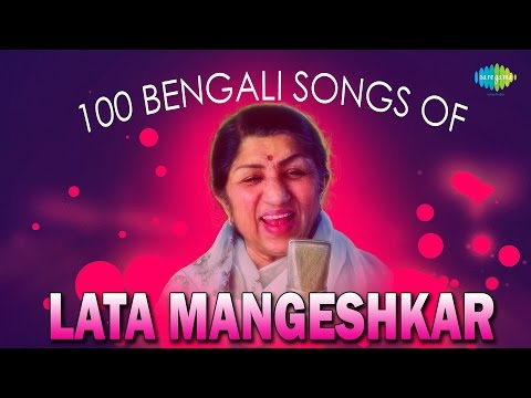 Top 100 Bengali Songs of Lata Mangeshkar | | HD Songs | One Stop Jukebox
