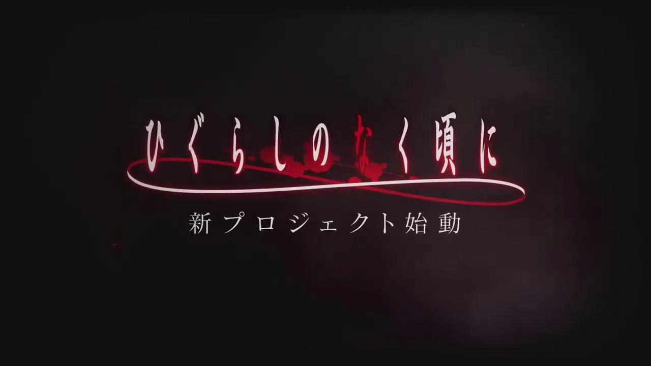 Higurashi nuevo anime 2020