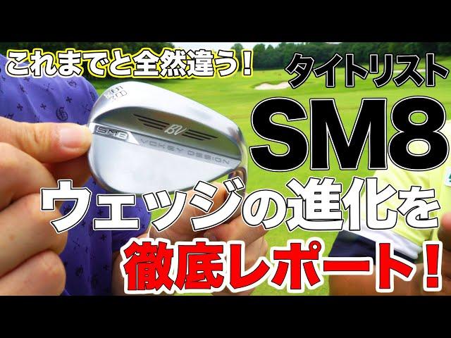 タイトリスト SM8 ウェッジの進化を徹底レポート! 【TITLEIST VOKEY DESIGN SM8】